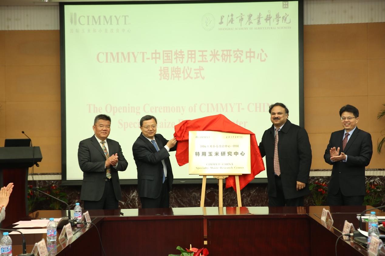 中国特用玉米研究中心揭牌成立