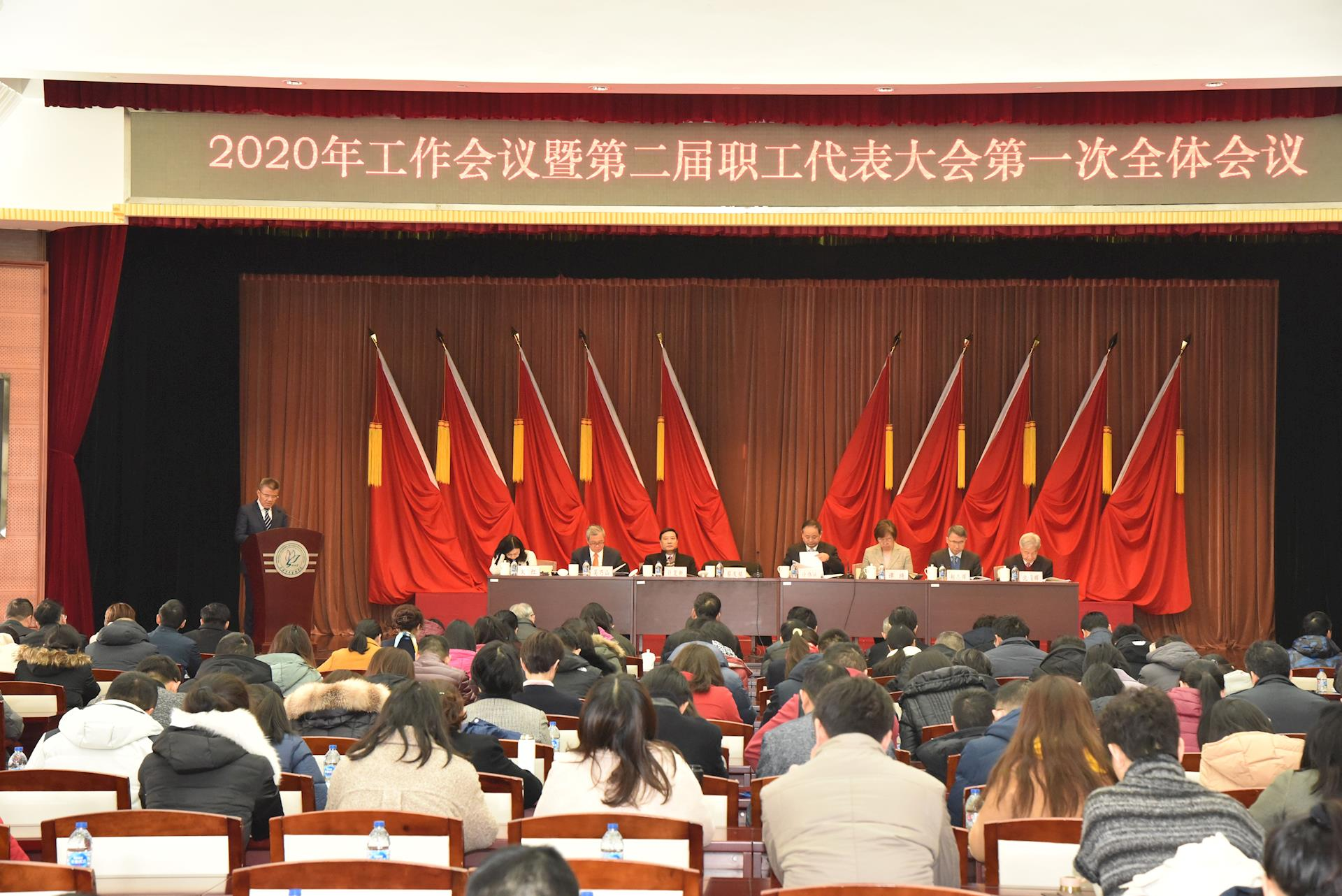 永利网平台召开2020年工作会议暨第二届职工代表大会第一次全体会议