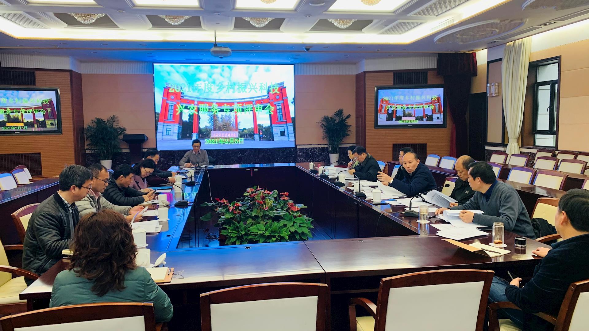 我院召开2021年度乡村振兴科技兴农服务专项评审会