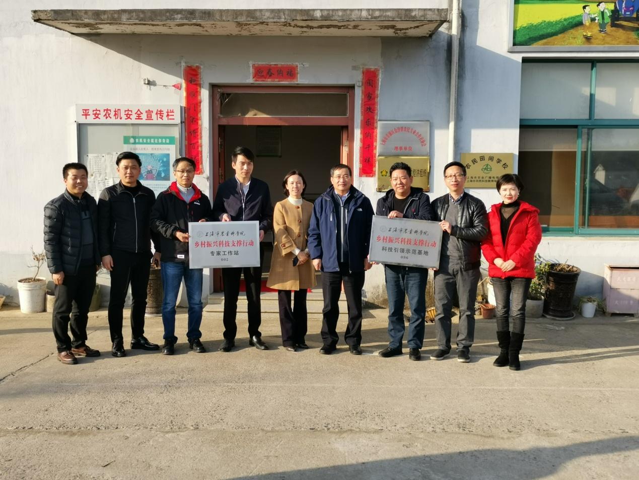 生物所与上海馨祥专业合作社乡村振兴科技支撑行动授牌