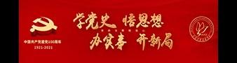 黨(dang)史學習(xi)